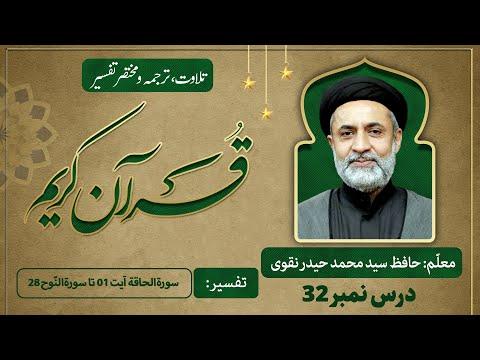 Dars 32 || Al-Haaqqa Ayat 1 to Surah Nūḥ Ayat 28 Short Tafseer || Ramadan 1442 - Urdu