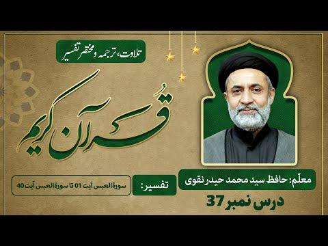 Dars 37 | Surah Abasa Ayat 1 to Surah Abasa Ayat 40 Short Tafseer | Ramadan 1442 - Urdu