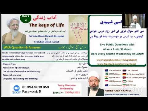 [Mafatihul Hayat Of Ayatullah Jawad-E- Amoli PIV] Adab-E- Zindagi | Molana Ameen Shaheedi | Urdu