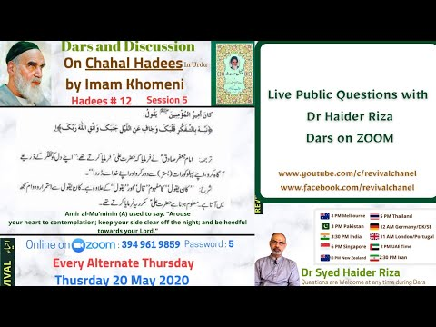 Hadees XI | Lecture And Discussion On Chahal Hadees Of Imam Khomeini | Dr. Haider Raza | Urdu