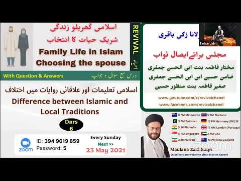 Online ZOOM Dars VI | Family Life in Islam I Selection of Spouse | Difference between Islamic and local traditions | Syed Muhammad Zaki Baqri