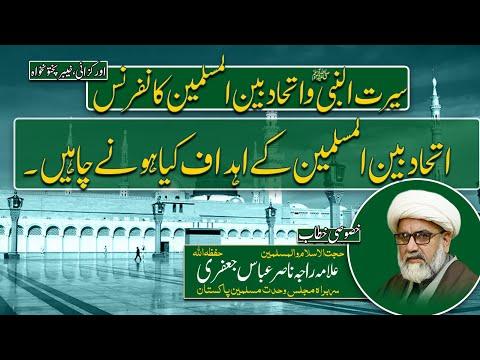 Ittehaad-E-Bain-Ul-Muslimeen K Ahadaf kia hony chahiyen? || Allama Raja Nasir Abbas Jafri