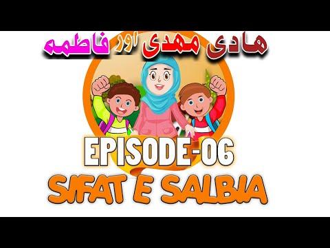 Cartoon Series | Hadi Mehdi aur Fatima | Ep-6 | Sifat e Salbia | صفات سلبیہ | URDU