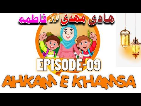 Cartoon Series | Hadi Mehdi aur Fatima | Ep-9 | Ahkam e Khamsa | احکام خمسہ | URDU