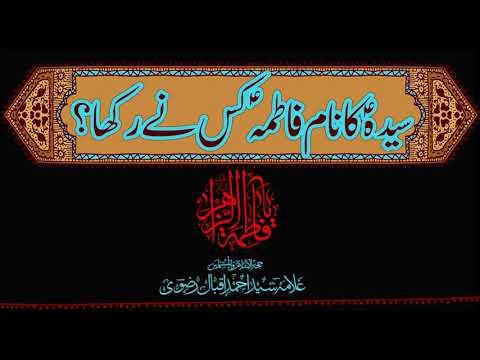 Syeda سلام اللہ علیہا ka Naam Fatima سلام اللہ علیہا Kis Ne Rakha || Allama Syed Ahmed Iqbal Rizvi