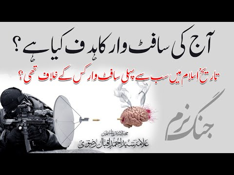 Tareekh - E - Islam  ki Pehli Soft War? | Ajj ki  Soft War ka hadaf kia hia?