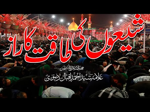 Shion Ki Taqat Ka Raaz || Allama Syed Ahmed Iqbal Rizvi | Urdu