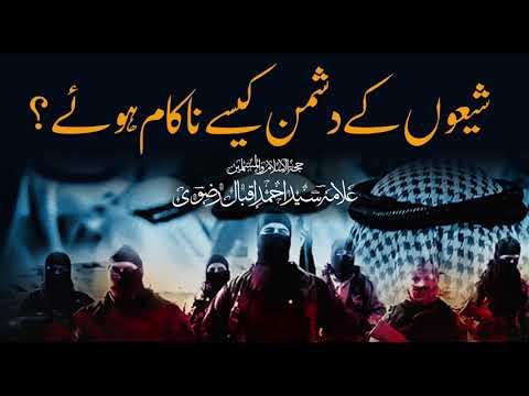 شیعوں کے دشمن کیسے ناکام ہوئے ؟ || Allama Syed Ahmed Iqbal Rizvi | Urdu