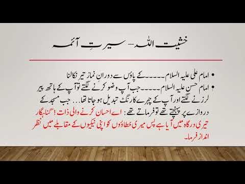 Khashiyatallah Presentation | Abu Ruhullah | Urdu