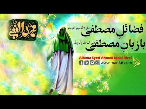 Fazail Hazrat Muhammad Mustafa (ص) Ba Zaban Hazrat Muhammad Mustafa | Allama Syed Ahmed Iqbal Rizvi | Urdu