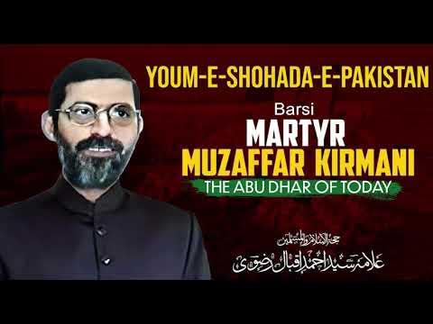Shaheed Muzaffar Kirmani | Martyrdom Anniversary |Feb 2021| Pakistan | Allama Syed Ahmed Iqbal Rizvi | Urdu