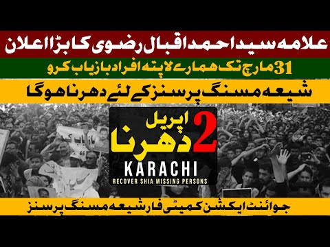 Recover Shia Missing Persons ||  Nationwide Protests from 2nd April 2021 || Allama Syed Ahmed Iqbal| Urdu