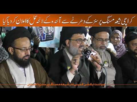 Press Conference || Shia Missing Persons Dharna || Allam Syed Ahmed Iqbal Rizvi || Karachi || 2021 | Urdu