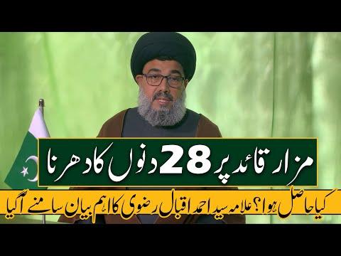 28 Days of Shia Missing Persons Dharna || Achievement ?? || Allam Syed Ahmed Iqbal Rizvi | Urdu