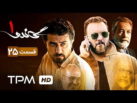 سریال فارسی گاندو قسمت بیست و پنجم | Gando | Irani Serial | Episode 25 | Farsi