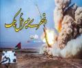 پتھر سے میزائل تک | شیخ ماہر حمود | Arabic Sub Urdu