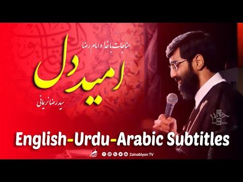 امید دل (مناجات با خدا حزین) رضا نریمانی | Farsi sub Urdu English Arabic