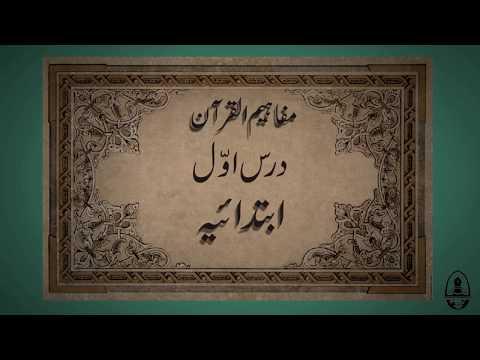 MAFAHIM UL QURAN | LESSON 1 | INTRODUCTION | Urdu