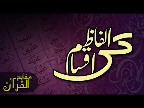 MAFAHIM UL QURAN | LESSON 2 | ALFAZ KI AQSAM | الفاظ کی اقسام | Urdu