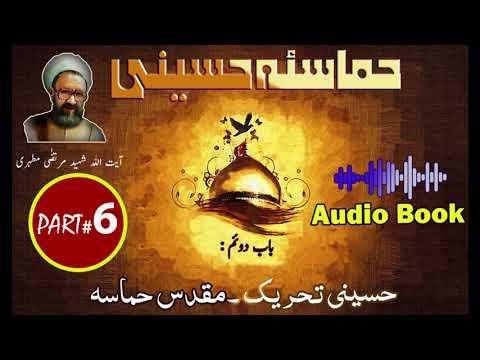 Hamasa-e-Hussaini | Chapter 2 | Part 2 | Hussaini Tehreek-Muqaddas Hammasa | حسینی تحریک۔ مقدس حماسہ | Urdu