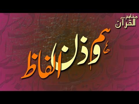 MAFAHIM UL QURAN | LESSON 4 | HUM WAZAN ALFAZ | ہم وزن الفاظ | Urdu