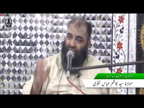 MOLANA SYED KAZIM ABBAS NAQVI   Marfat e Dua e Arfa   Part 2   Urdu
