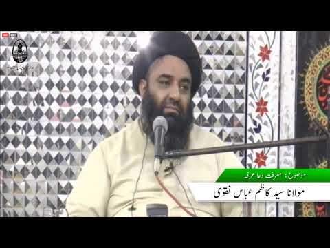 MOLANA SYED KAZIM ABBAS NAQVI   Marfat e Dua e Arfa   Urdu