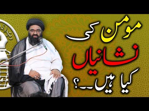 Momin ki Nishanian kya hen?   Molana Kazim Abbas Naqvi   Urdu