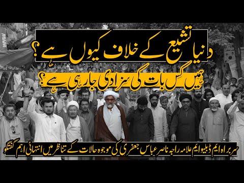 Dunya Tashio  k Khilaf kiun hai ? || Allama Raja Nasir Abbas Jafri | Urdu