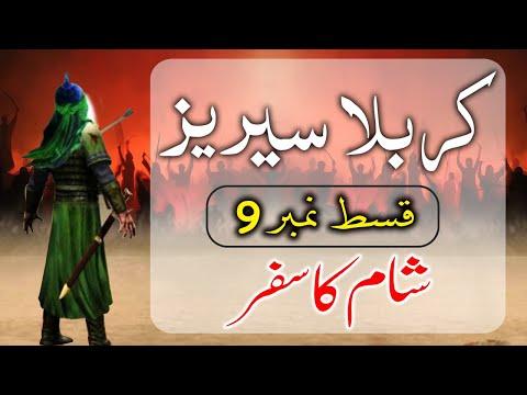 STORY OF KARBALA- Safar e Sham (9) | داستان کربلا - سفر شام ۔ - Urdu English