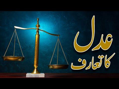 AQAID | ADAL| LESSON 1 | Introduction | عدل کا تعارف | Urdu