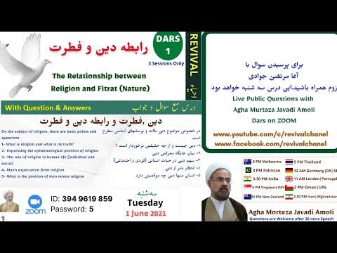 Live Online ZOOM Dars | Relationship between religion and nature | Dr Murtaza Javadi Amoli | Farsi