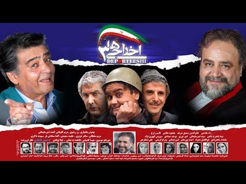 Ekhrajiha 3 - Full Movie | فیلم کمدی اخراجی ها 3 | Farsi