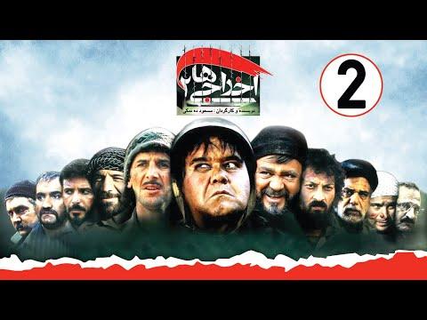 Ekhrajiha 2 - Full Movie | فیلم کمدی اخراجی ها 2 | Farsi
