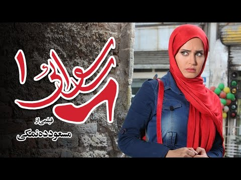 Rosvaei - Full Movie | فیلم  سینمایی رسوایی | Farsi