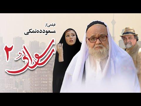 Rosvaie2 - Full Movie | فیلم سینمایی رسوایی 2 | Farsi