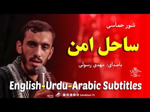 ساحل امن (شور حماسی) مهدی رسولی | Farsi sub English Urdu Arabic