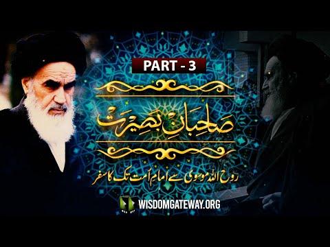 [Talkshow] Sahibaan-e-Baseerat | Ruhollah Khomeini Say Imam -e- Ummat Tak Ka Safar | Part 3 | Urdu