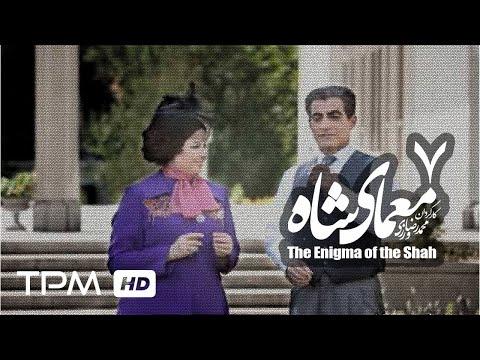 [07] Iranian Serial - Moamaye Shah - معمای شاه - Farsi