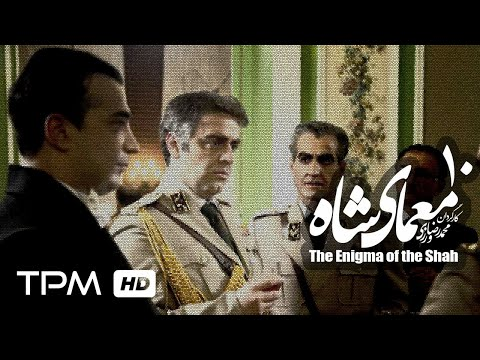 [10] Iranian Serial - Moamaye Shah - معمای شاه - Farsi