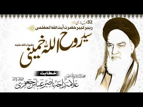 Speech | 32nd Death Anniversary | Imam Khomeini | Allama Raja Nasir Abbas Jafri | Urdu