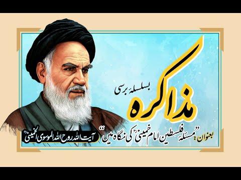 Muzakira - Talk Show | Imam Khomeini Or Masla -e- Palestine | 2021 | Urdu