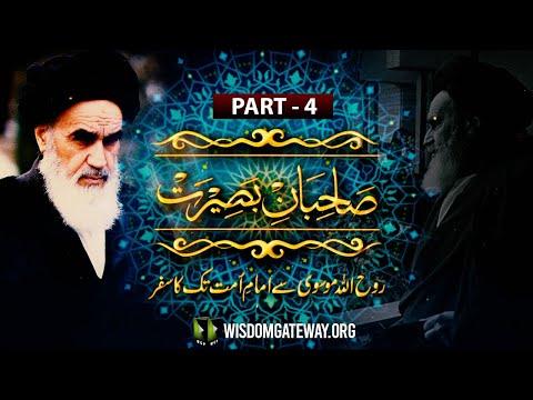 [Talkshow] Sahibaan-e-Baseerat | Ruhollah Khomeini Say Imam -e- Ummat Tak Ka Safar | Part 4 | Urdu