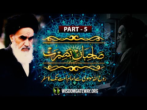 [Talkshow] Sahibaan-e-Baseerat | Ruhollah Khomeini Say Imam -e- Ummat Tak Ka Safar | Part 5 | Urdu