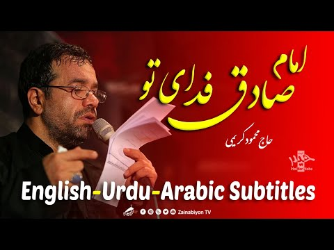 امام صادق فدای تو - محمود کریمی | Farsi sub English Urdu Arabic