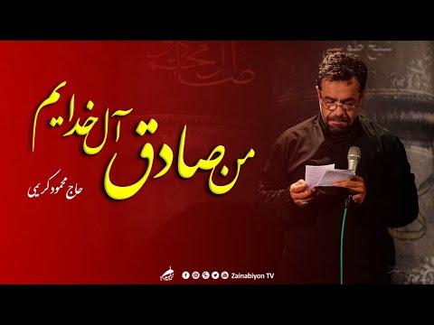 من صادق آل خدایم - حاج محمود کریمی | نوحه جانسوز | Farsi