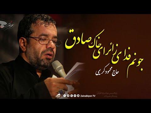 جونم فدای زائرای خاک صادق - حاج محمود کریمی | نوحه جانسوز | Farsi
