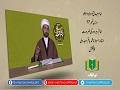 امام مہدیؑ موجود موعود [17] | امامؑ، ہر دور کی ضرورت | Urdu