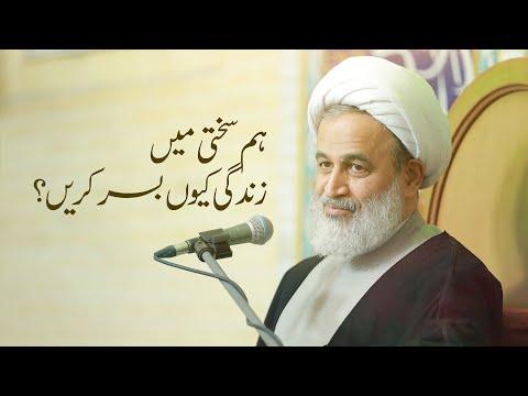 [Clip] Hum sakhti main zindagi kun baser karain   Agha Alireza Panahian   Urdu