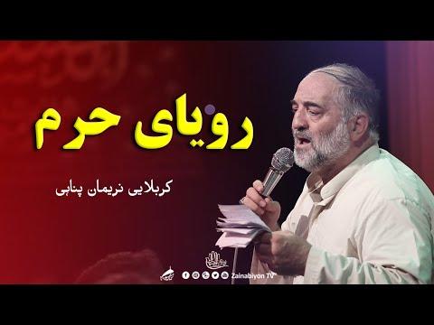 رویای حرم توی سرمه - کربلایی نریمان پناهی | شور فوق العاده | Farsi